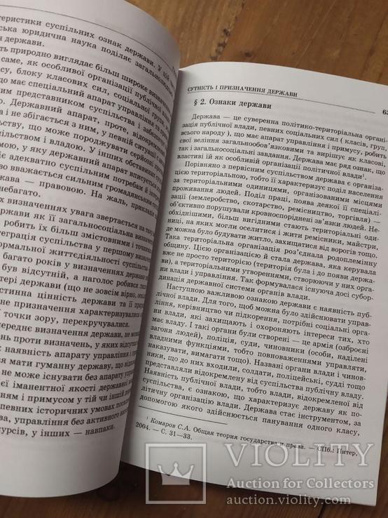 Академический курс теории права и государства 2006 Киев, фото №7