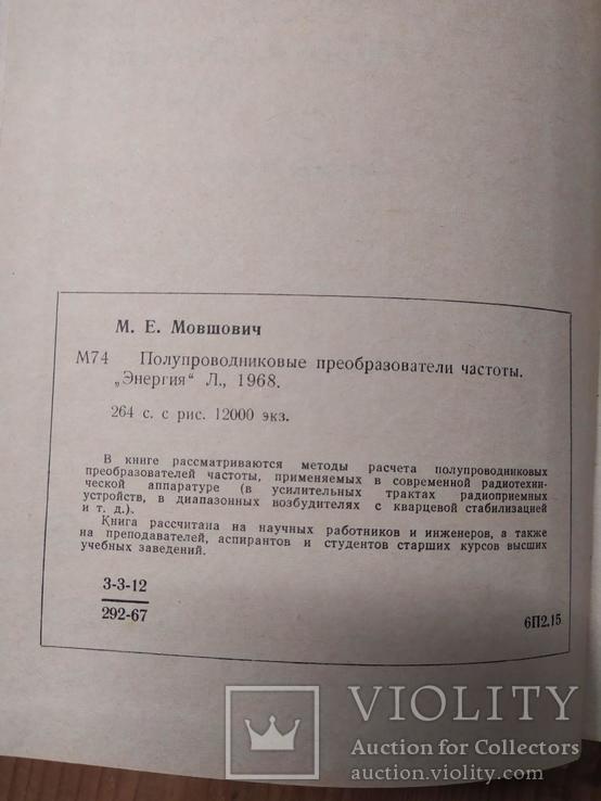 Полупроводниковые преобразователи частоты 1968 т.12000, фото №4
