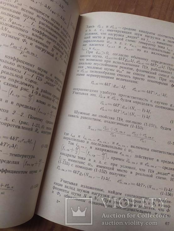 Полупроводниковые преобразователи частоты 1968 т.12000, фото №8