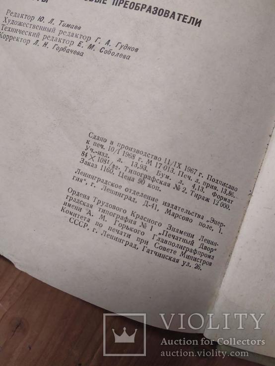 Полупроводниковые преобразователи частоты 1968 т.12000, фото №9