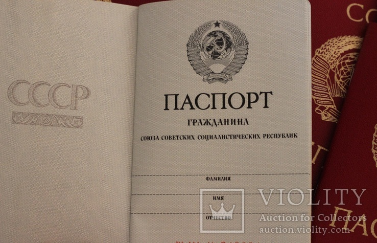 Новый бланк паспорта СССР 1975 года. (9 штук), фото №3