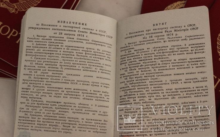 Новый бланк паспорта СССР 1975 года. (9 штук), фото №5