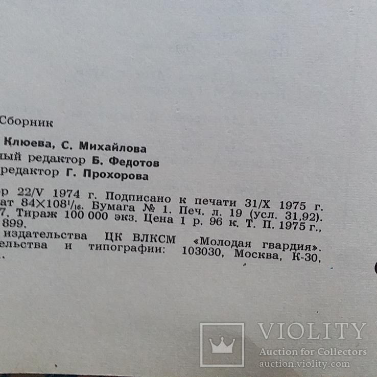 Лунариум 1975р., фото №13