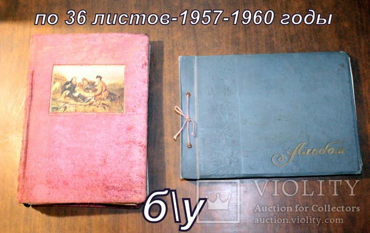 Пара фотоальбомов времен 60-хх СССР (по 36 листов каждый).б\у, фото №2