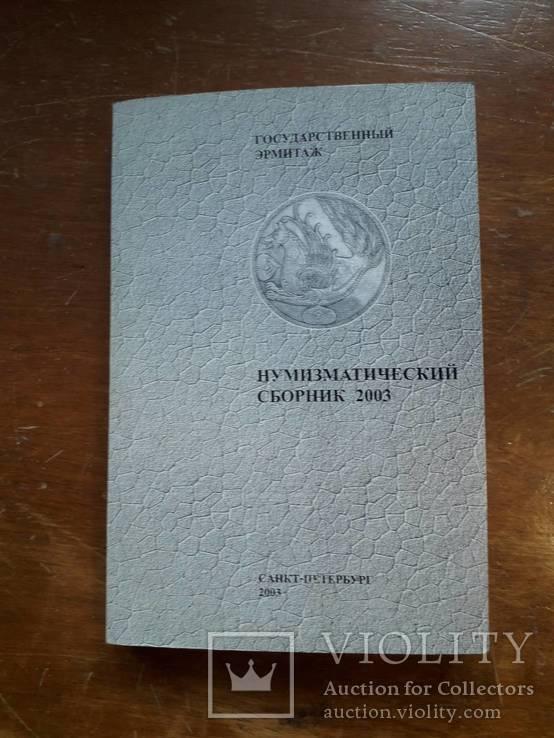 Нумизматический сборник 2003. Государственный эрмитаж., фото №2