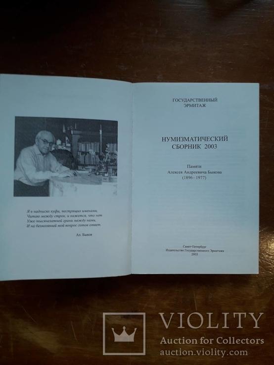 Нумизматический сборник 2003. Государственный эрмитаж., фото №3