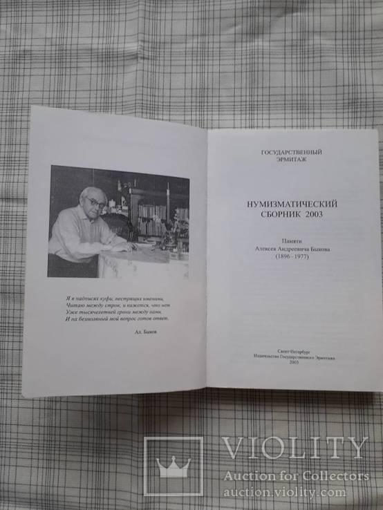 Нумизматический сборник 2003. Государственный эрмитаж., фото №4