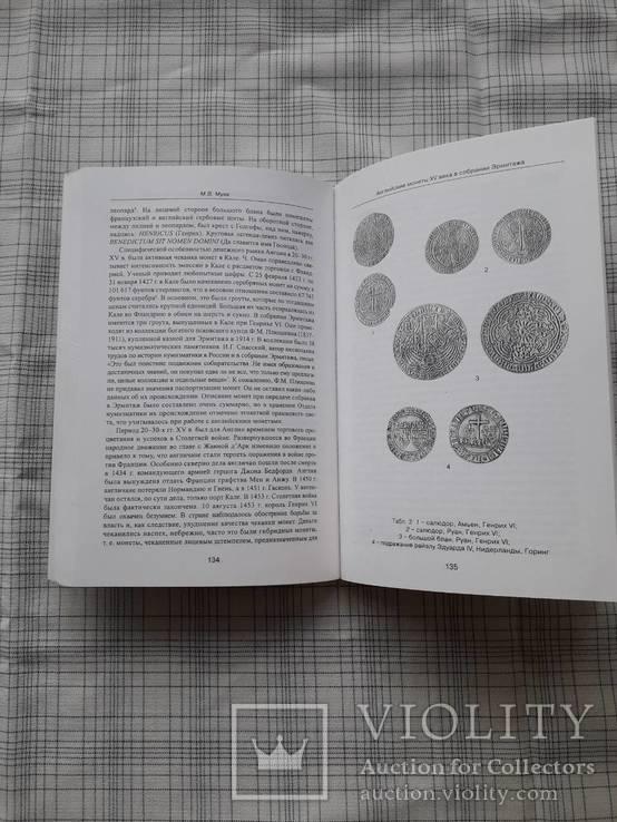 Нумизматический сборник 2003. Государственный эрмитаж., фото №6