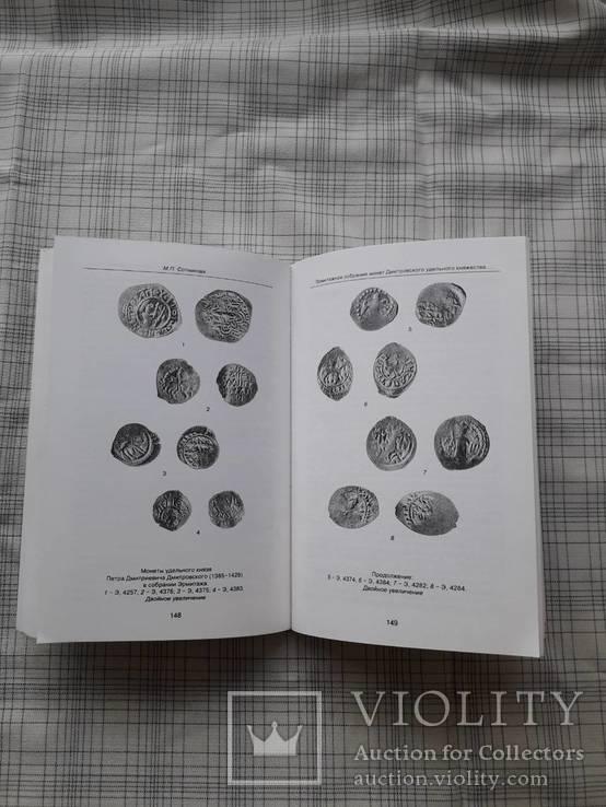 Нумизматический сборник 2003. Государственный эрмитаж., фото №7