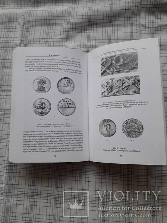 Нумизматический сборник 2003. Государственный эрмитаж., фото №8
