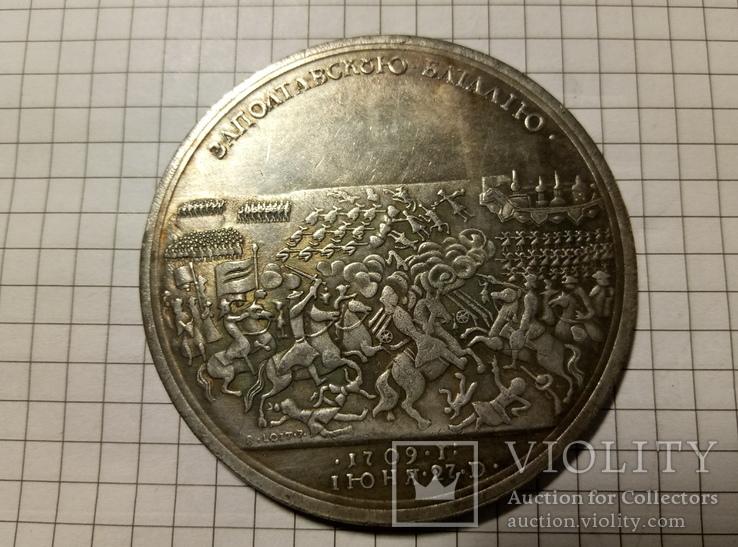 Медаль за Полтавскую баталию копия, фото №3