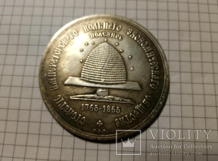 Медаль экономического сообщества копия, фото №3
