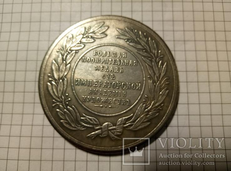 Медаль академии художеств копия, фото №3
