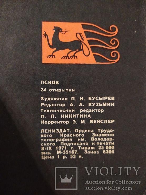 Набор открыток Псков 1971, фото №10