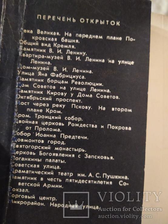 Набор открыток Псков 1971, фото №11