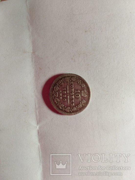 10 копеек 1850 год, фото №3