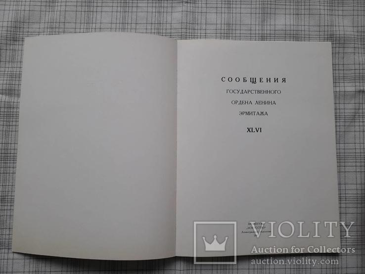 Сообщения государственного эрмитажа XLVI, фото №3