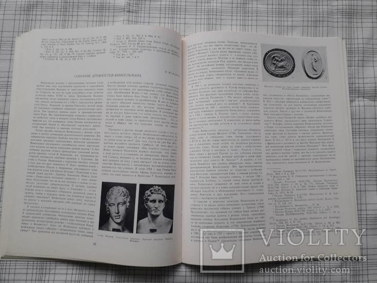 Сообщения государственного эрмитажа XLVI, фото №7