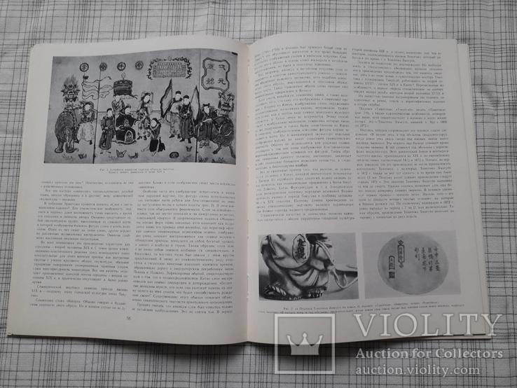 Сообщения государственного эрмитажа XLVI, фото №8