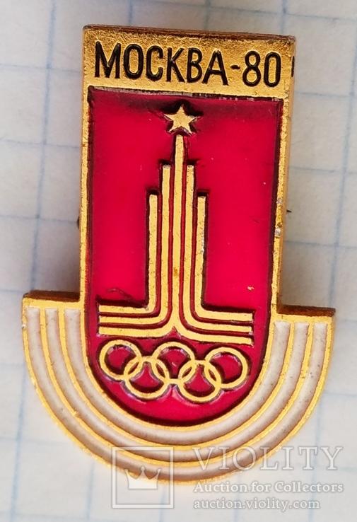 Олимпиада Москва 80, фото №2
