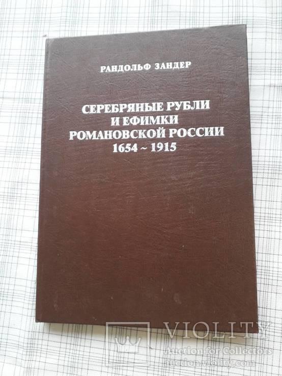 Серебряные рубли и ефимки Романовской России 1654-1915, фото №2