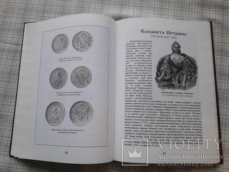 Серебряные рубли и ефимки Романовской России 1654-1915, фото №9