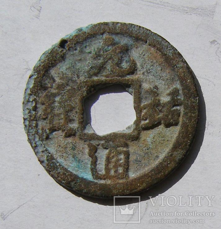 Китай, дин.Сев.Сун, дев.Юанью 1086-94 гг., 1 цянь, почерк Син