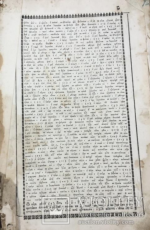 Первая часть Житие Святых. 1830-1840-ые года. Киев. 38х26х13 см, фото №5