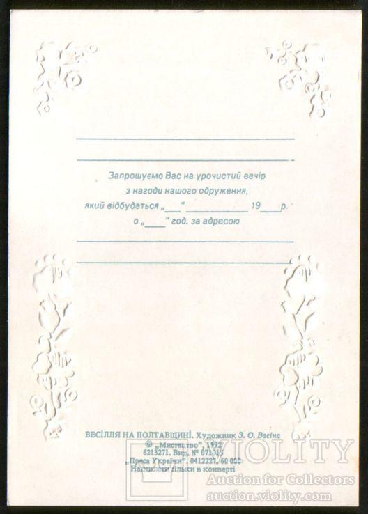 Украиника. Приглашение на Свадьбу. Полтавщина, тираж 60 тыс. Худ. Васина, фото №3