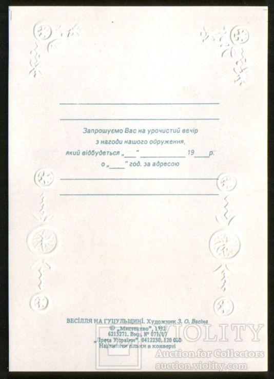 Украиника Приглашение на Свадьбу  Гуцульщина, тираж 120 тыс. Худ. Васина, фото №3