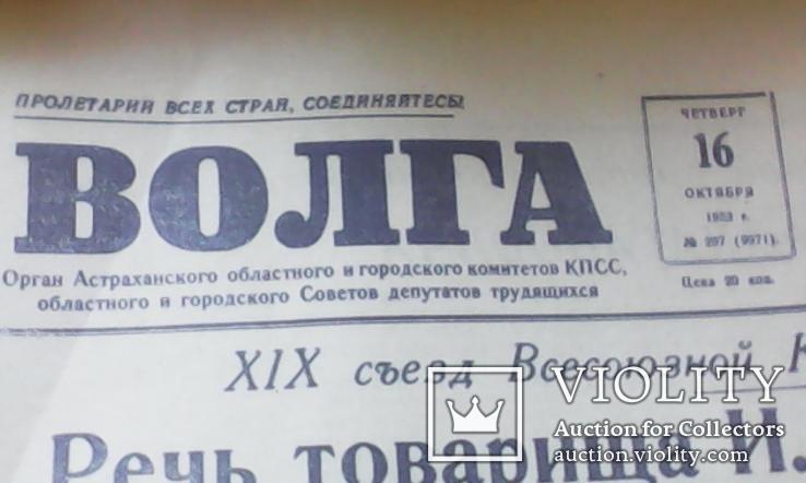 Газета Волга 16 октября 1952 г, фото №2