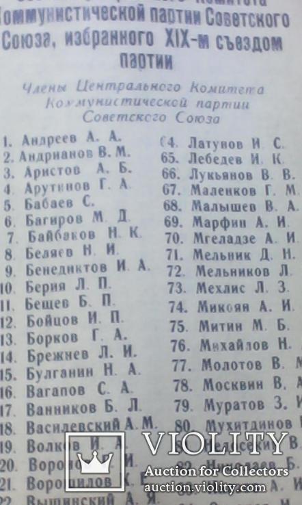 Газета Волга 16 октября 1952 г, фото №4