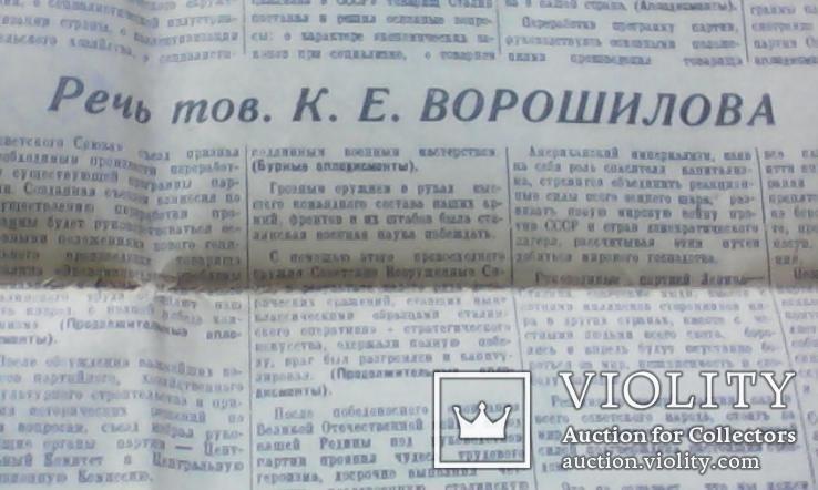 Газета Волга 16 октября 1952 г, фото №6
