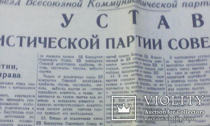 Газета Волга 16 октября 1952 г, фото №7
