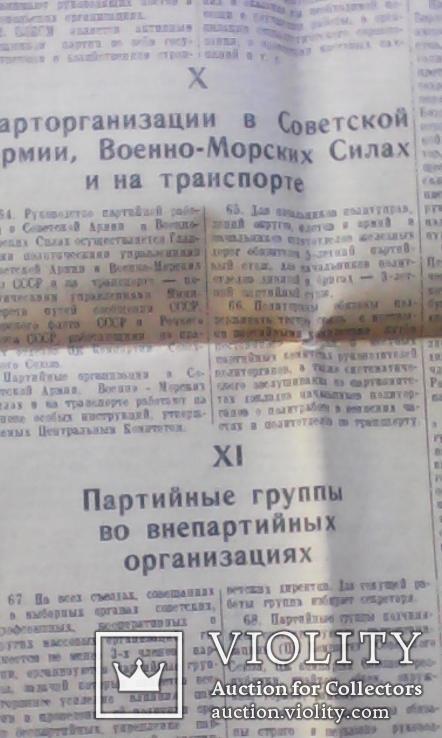 Газета Волга 16 октября 1952 г, фото №8