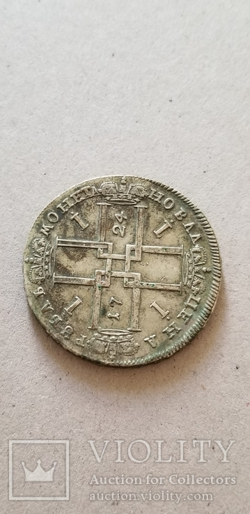 Рубль 1724 года, фото №9