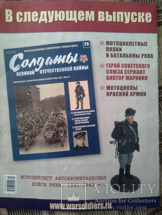 Журнал 25, фото №3
