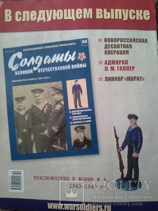 Журнал 59, фото №3