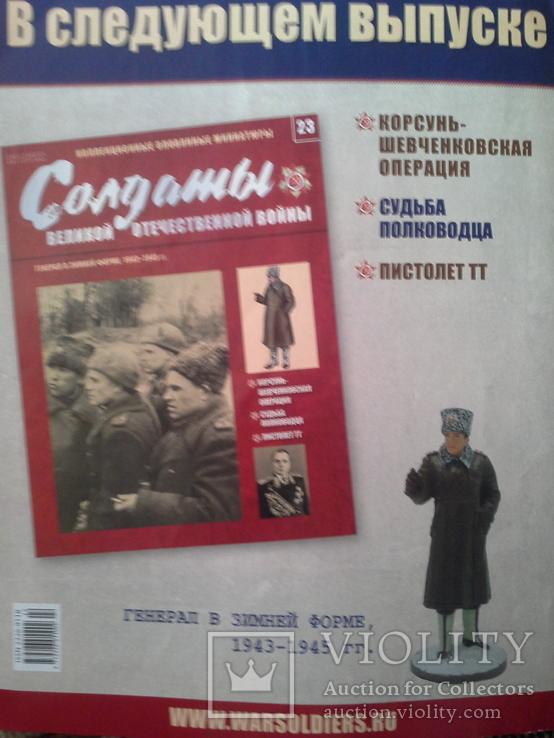 Журнал 22, фото №3