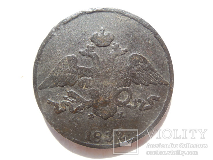 5 копеек 1832 год, фото №2