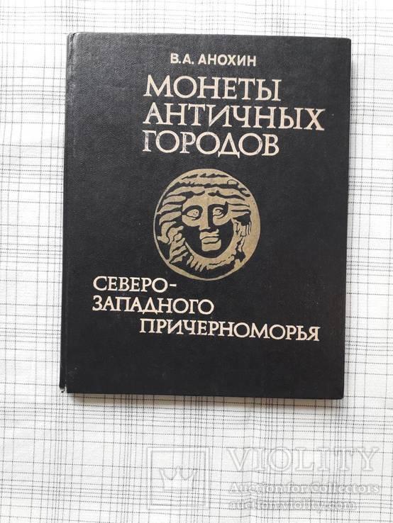 Монеты Античных Городов Северо-Западного Причерноморья. В.А. Анохин (1), фото №2