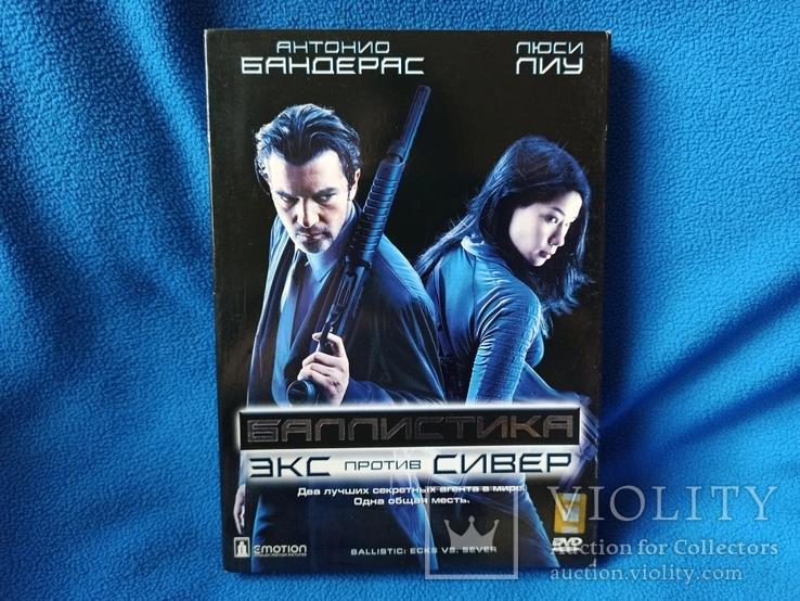 DVD Баллистическа Экс против Сивер, фото №2