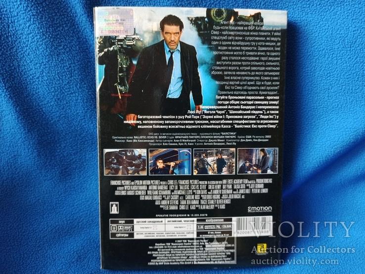 DVD Баллистическа Экс против Сивер, фото №3