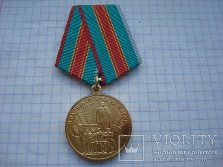 Медаль 1500 лет Киева лот № 1., фото №2