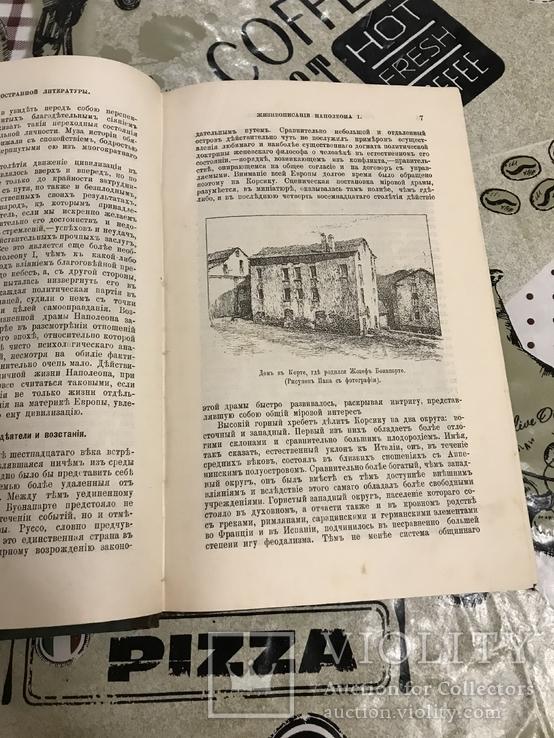 Жизнеописание Наполеона История 1895 года, фото №5