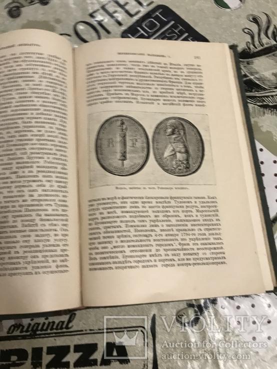 Жизнеописание Наполеона История 1895 года, фото №7
