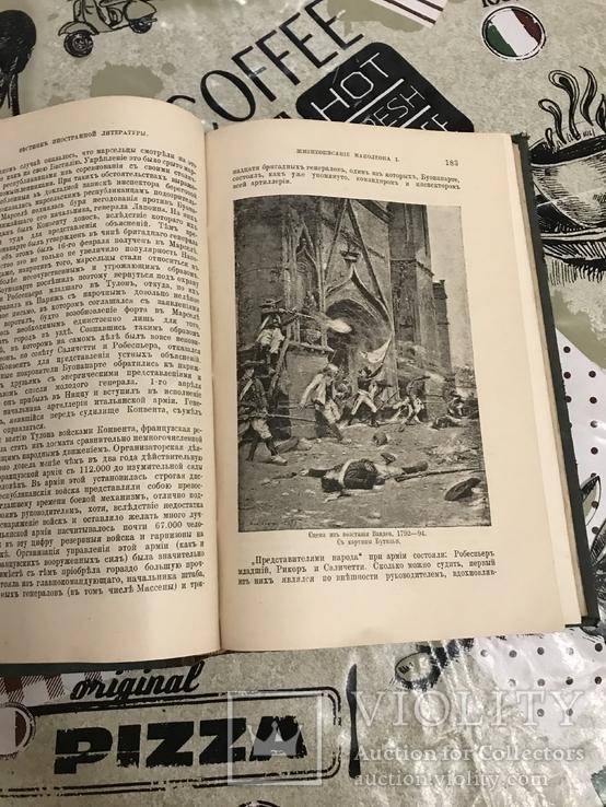 Жизнеописание Наполеона История 1895 года, фото №8