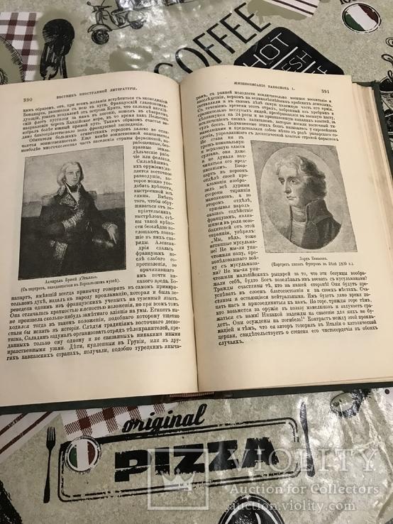 Жизнеописание Наполеона История 1895 года, фото №9