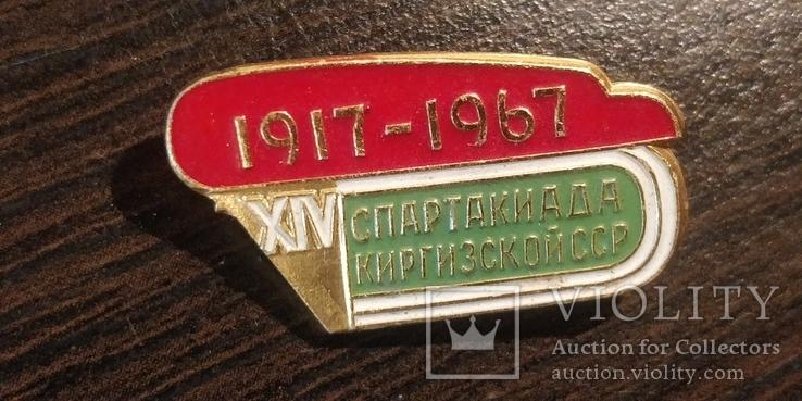 Спартакиада Киргизской ССР 1967 г, фото №2