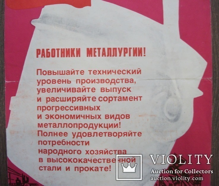 Плакат. Работники металлургии, фото №4